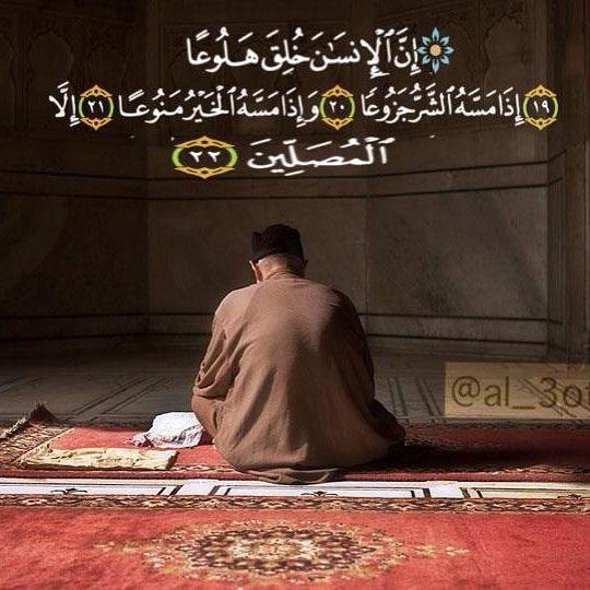 تدبر آية On Instagram الصلاة هي السبب الرئيسي لتح كم الإنسان في إنفعالاته و غضبه تأمل إلا المصلين Quran Instagram Posts Hadith