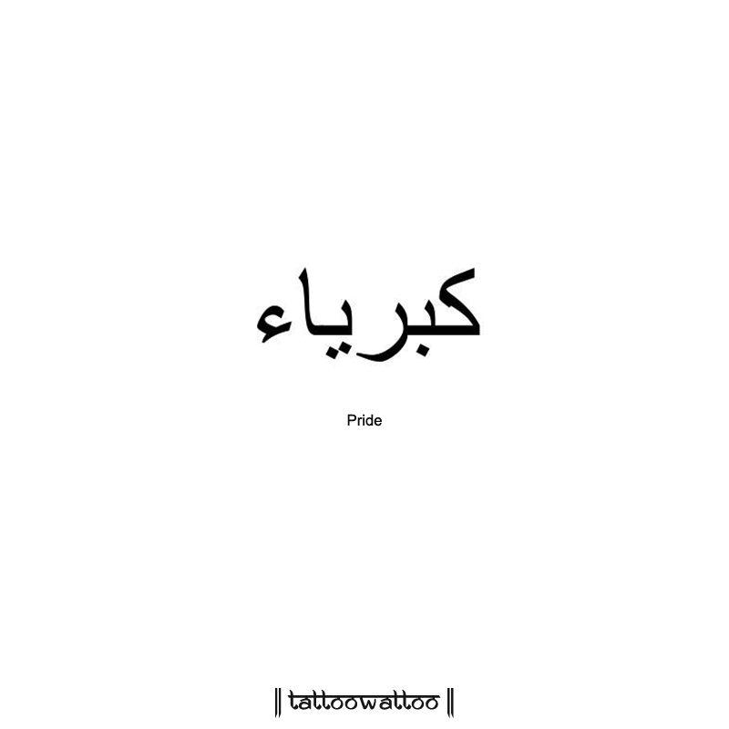 Pride (Arabic Language) #tattoowattoo #Pride #arabic #tattoo #tattooink #tattooart #tattoolove #tattooshop #tattooartist #tattoos #tattoodesign #typography