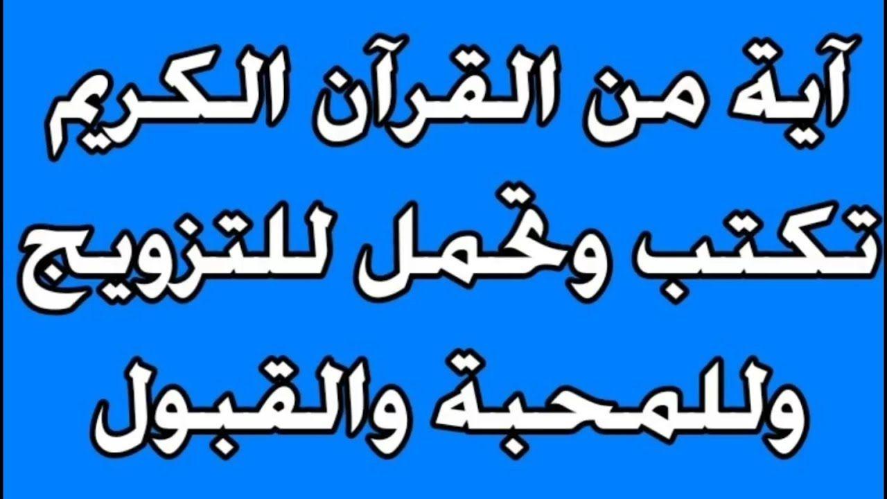 آية من القرآن الكريم تكتب وتحمل لزواج وجلب الحبيب والمحبة والقبول Arabic Calligraphy Youtube