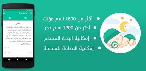 معاني الأسماء هو تطبيق يساعدك في اختيار اسم مولودك الجديد يحتوي على موسوعة ضخمة من الأسماء العربية لل Nomes Arabes Significados Dos Nomes Significados De Nomes