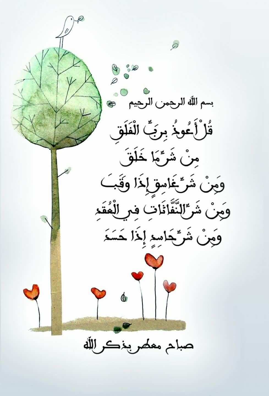 ب س م الل ه الر ح م ن الر ح يم ق ل أ ع وذ ب ر ب ال ف ل ق م ن ش ر م ا خ ل ق و Good Morning Arabic Good Morning Greetings Morning Greeting