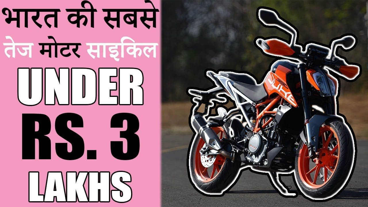 Top 10 Fastest Accelerating Bike In India Under 3 Lakhs Hindi