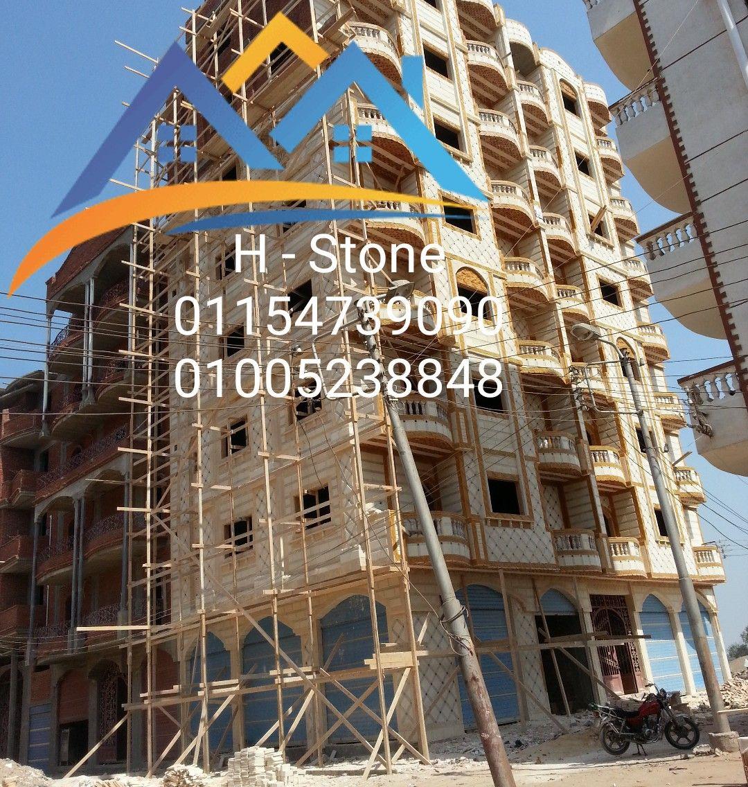 حجر هاشمي كريمي وش جبل House Styles Exterior Houses ارخص 01154739090 House Styles Stone House House Exterior