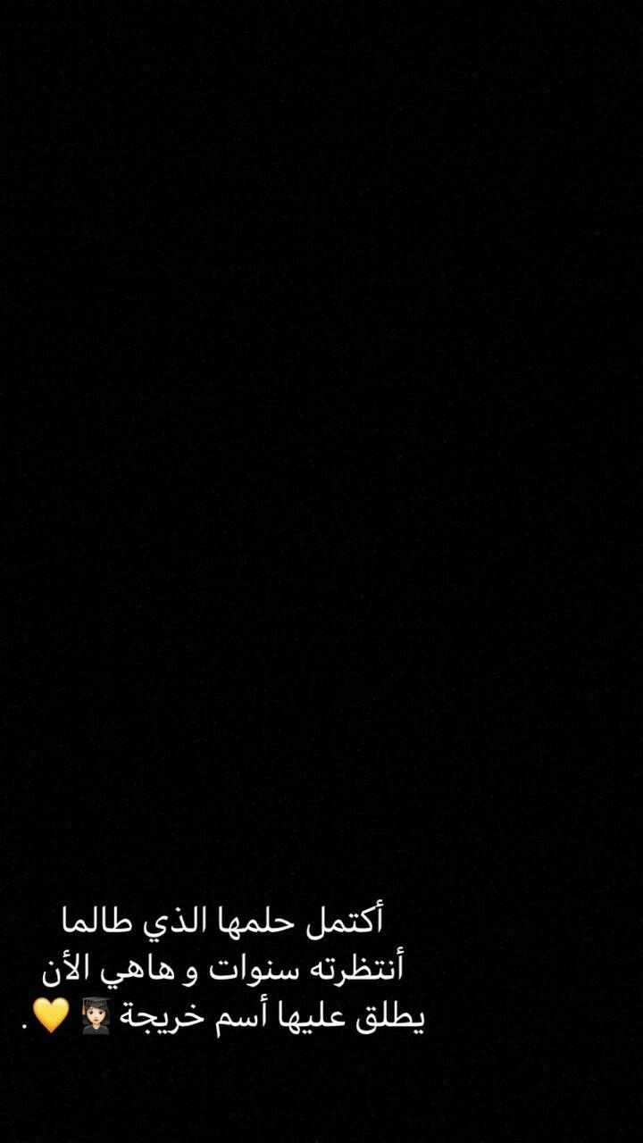 2019ضحى حياتي و عمري و حبييتي و اختي و بنت خالتي الجميلة الله يديمك لي عمر هنيئا لك خريجة 2019 Words Quotes Graduation Poems Quotations
