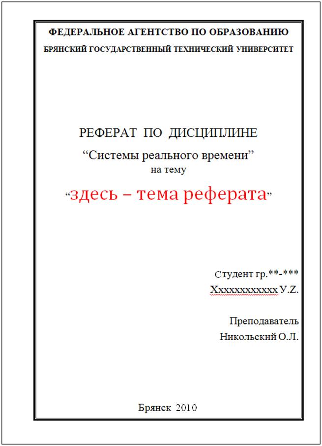 Домашняя работа по русскому языку plumkishea  Домашняя работа по русскому языку