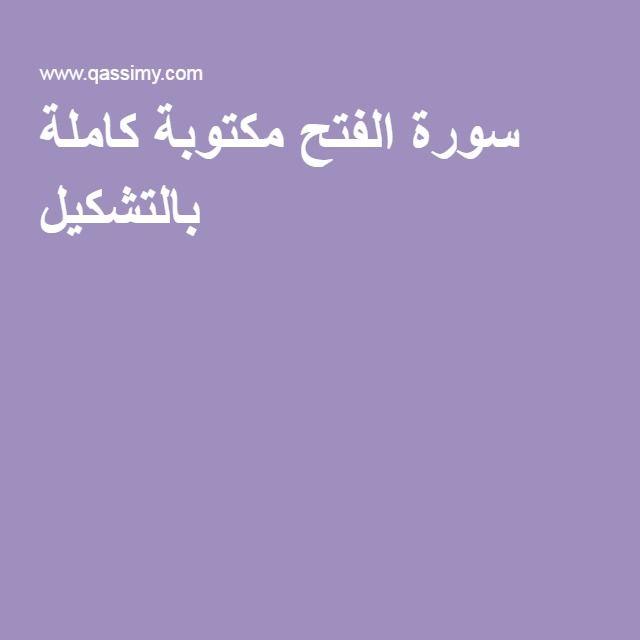 سورة الفتح مكتوبة كاملة بالتشكيل Quran Reading Online
