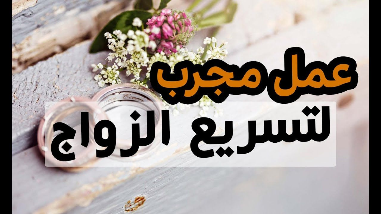 لتسریع الزواج و لمن اراد ان یرزقه الله بالزوج او الزوجة الصالحة Islam Facts Islamic Phrases Quran Quotes Love