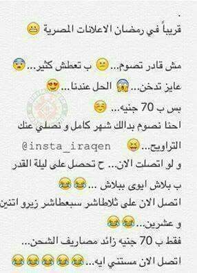 Pin By مغلق ماكو تفاعل On كل شي Arabic Funny Funny Comments Funny Words
