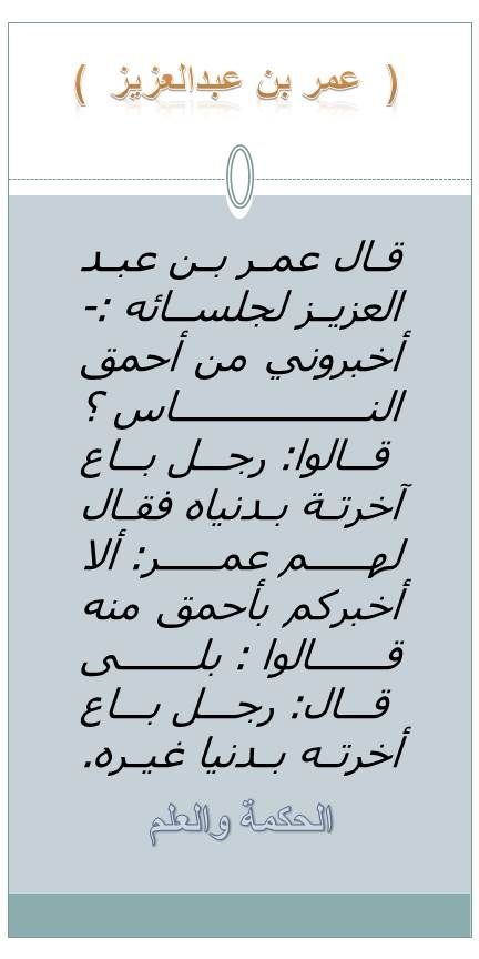 عمر بن عبدالعزيز Math Sayings Math Equations