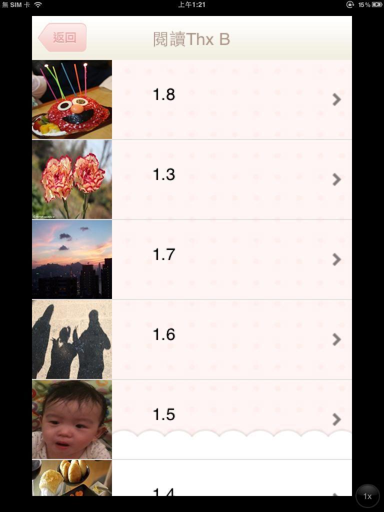 """內裡的""""Thx B"""",有小弟的一個送給老婆(和所有母親)的故事!(這個App的意念亦是來自此故事)"""