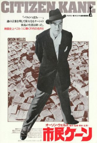 Citizen Kane - Japanese Style Posters at AllPosters.com