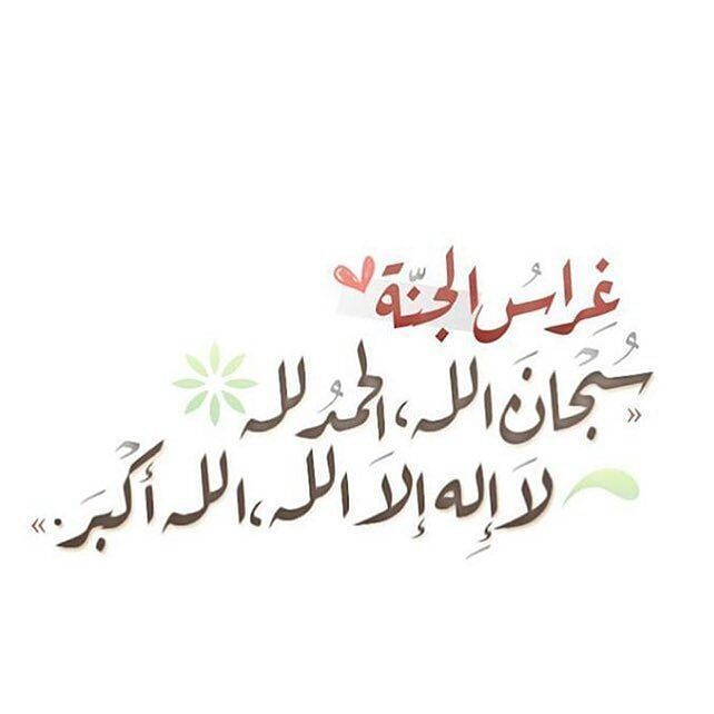 Pin On 8 9 ذكر الله سبحانه