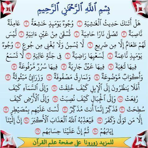 Pin By كتابا متشابها On ٨٨ سورة الغاشية Math Peace Ramadan