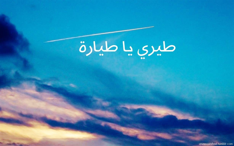Pin By Hasan Zubi On كوميديا سوداء وألوان اخرى Arabic Jokes Jokes Arabic Quotes