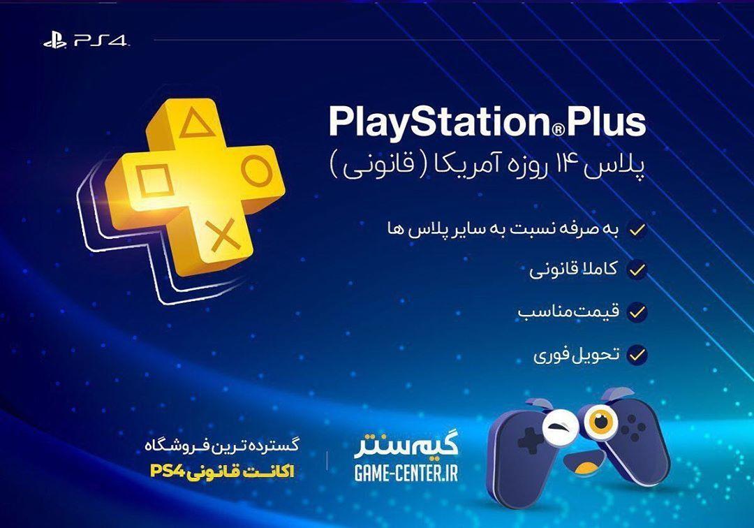 Ps Plus 14 Days 15 000 انجام بازي ها به صورت انلاين امكان استفاده از تخفيفات پلي استيشن پلاس و بازي هاي رايگان هر ماه تحويل Ps4 Games Ps Plus Ps4