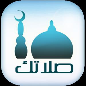 تطبيق صلاتك Salatuk مواقيت الصلاة وتحديد اتجاه القبلة