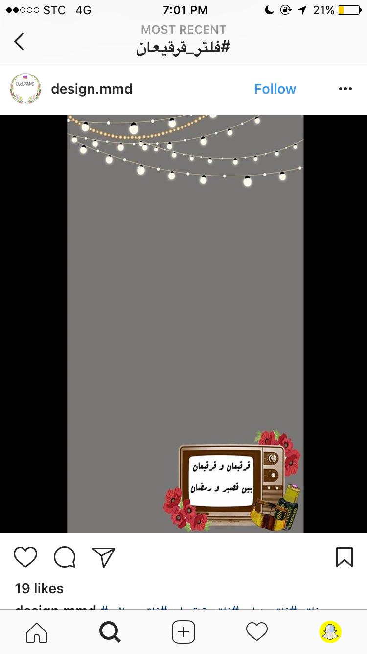Pin By Noura Alammar On Eid Ramadan Kids Eid Stickers Bath Bombs Diy