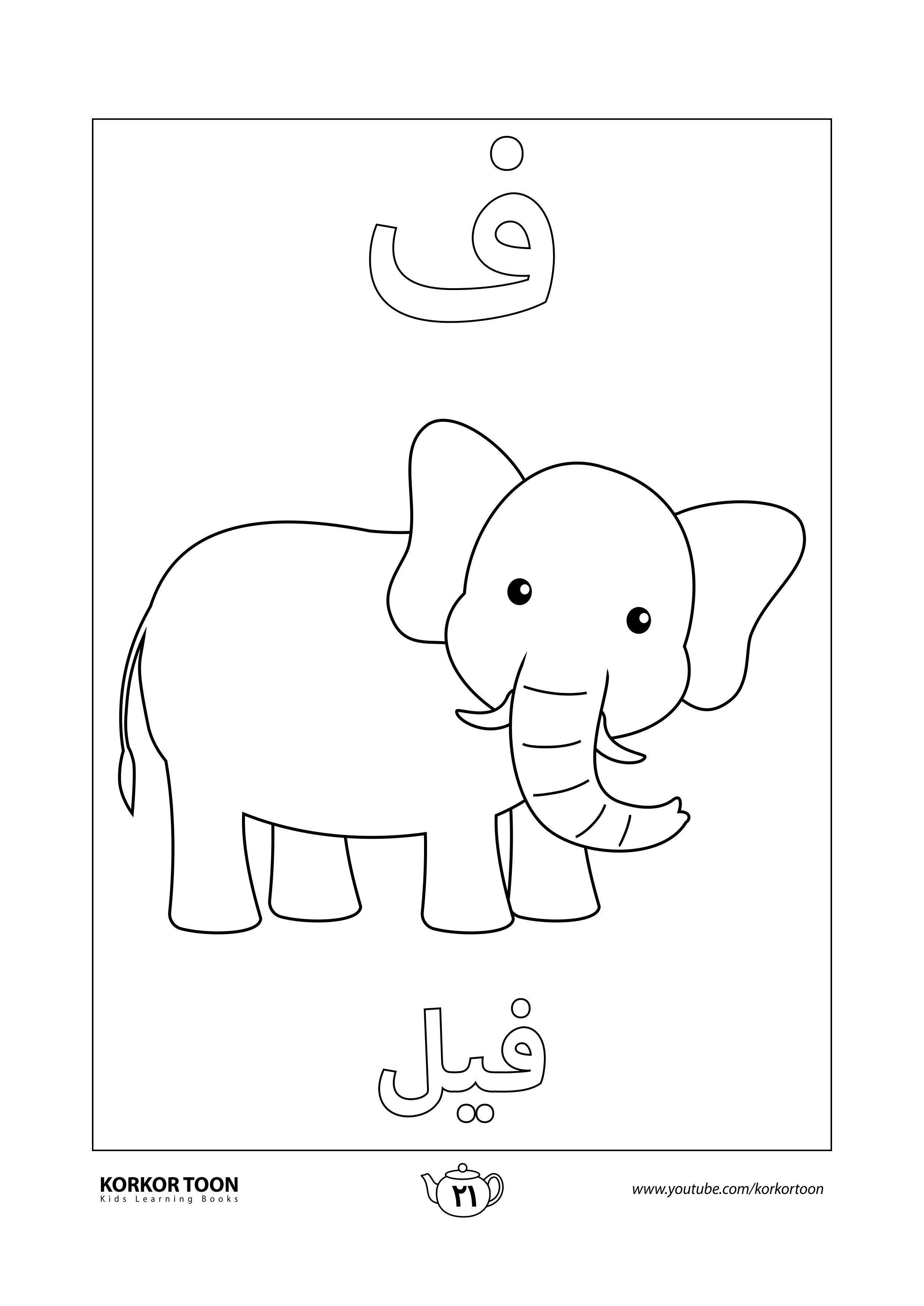 صفحة تلوين حرف الفاء كتاب تلوين الحروف العربية للأطفال Ebooks Fictional Characters Character