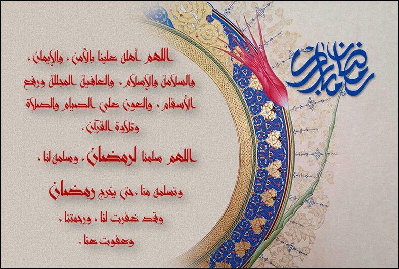 اللهم أهله علينا بالأمن والإيمان رمضان مبارك Art Arabic Calligraphy