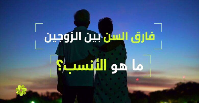 فرق السن بين الزوجين هل يسبب مشاكل واهم نصائح دكتور ابراهيم الفقي Movie Posters Poster Movies