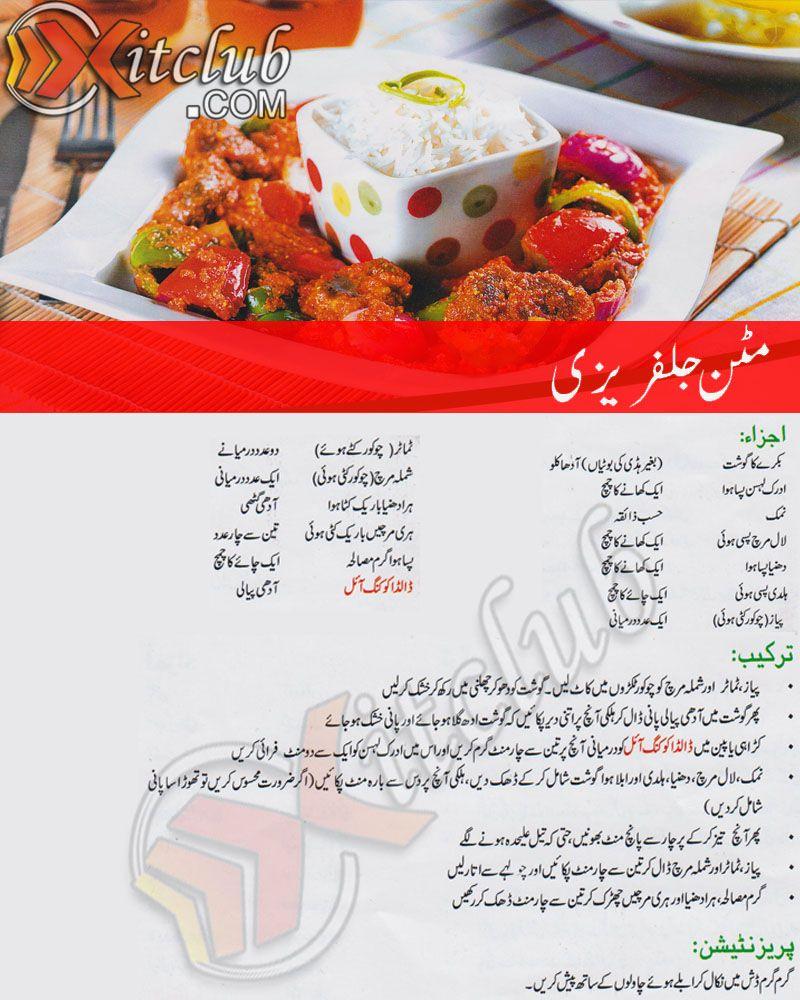 Mutton jalfrezi recipe pakistani food pinterest recipes mutton jalfrezi recipe forumfinder Gallery