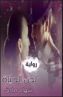 رواية لحن الحياة سهام صادق Pdf Books Books Pdf Books Download