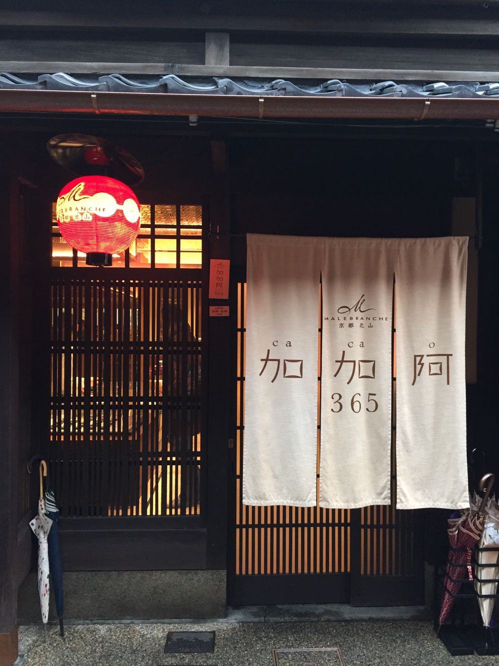 malebrache cacao chocolate shop gion kyoto japan japan pinterest japan garten. Black Bedroom Furniture Sets. Home Design Ideas
