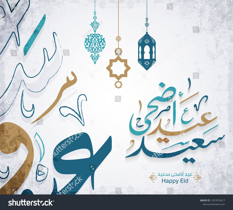 Arabic Islamic Calligraphy Of Text Eyd Adha Said Translate Happy Adha Eid You Can Use It For Islamic Occasion Islamic Calligraphy Calligraphy Text Eid Cards