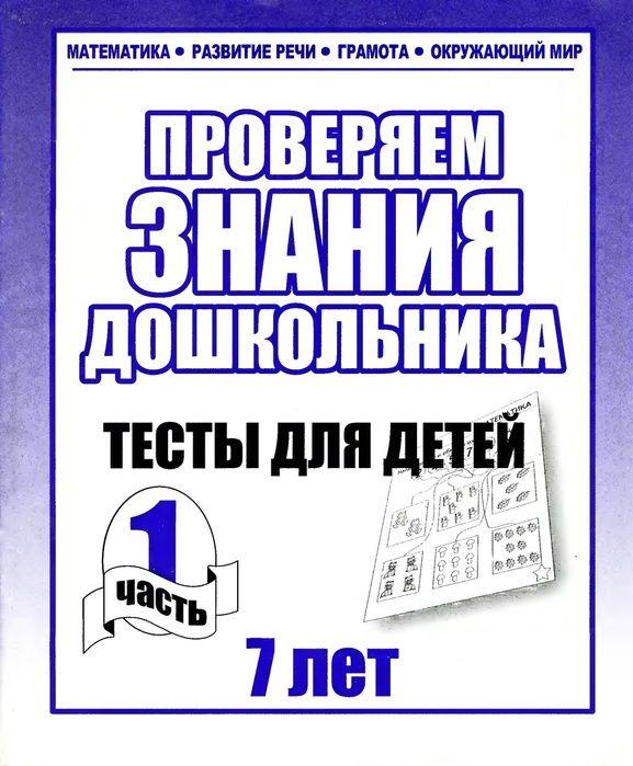 Пособия для занятий по русскому языку в старших классах ответы на упрожнение стр 278номер