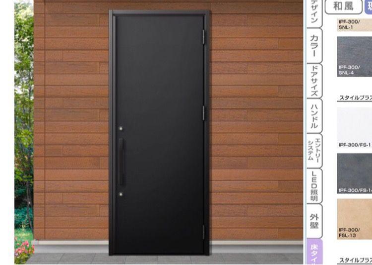 リクシル ジエスタ2 M17型 玄関 ネームプレート 家 玄関