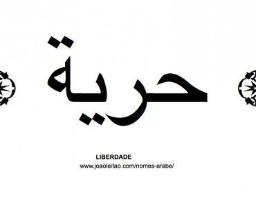 Palavra Meu Amor Escrita Em árabe Tattos Palavras