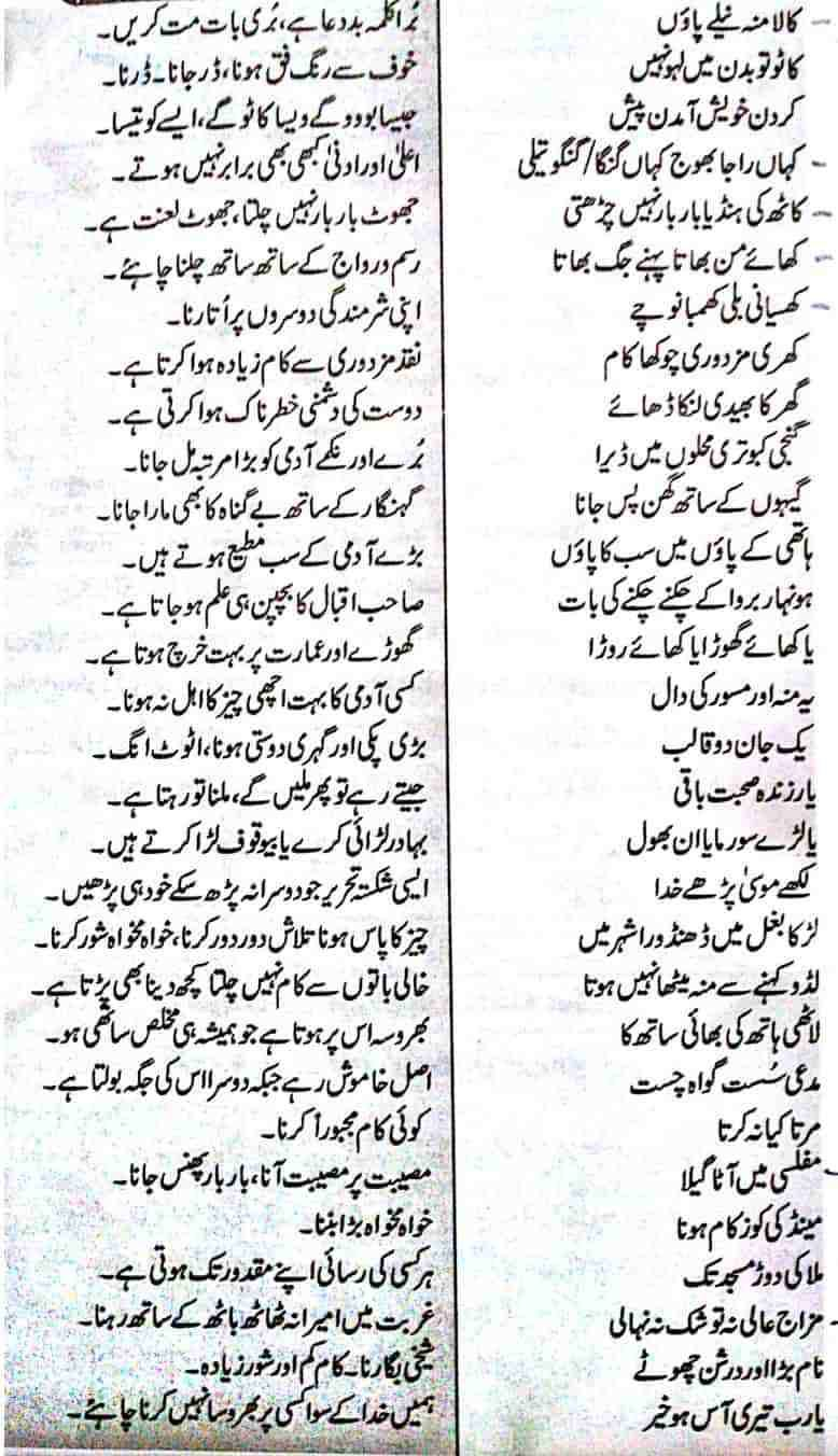 200 Urdu Muhavare Kahawatain (Proverbs and Phrases) | ahmed