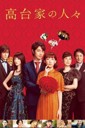 Nonton Film The Kodai Family (2016) Subtitle Indonesia ...