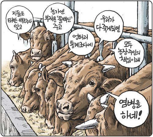 [김용민의 그림마당]2017년 2월 9일...염병을 하네!