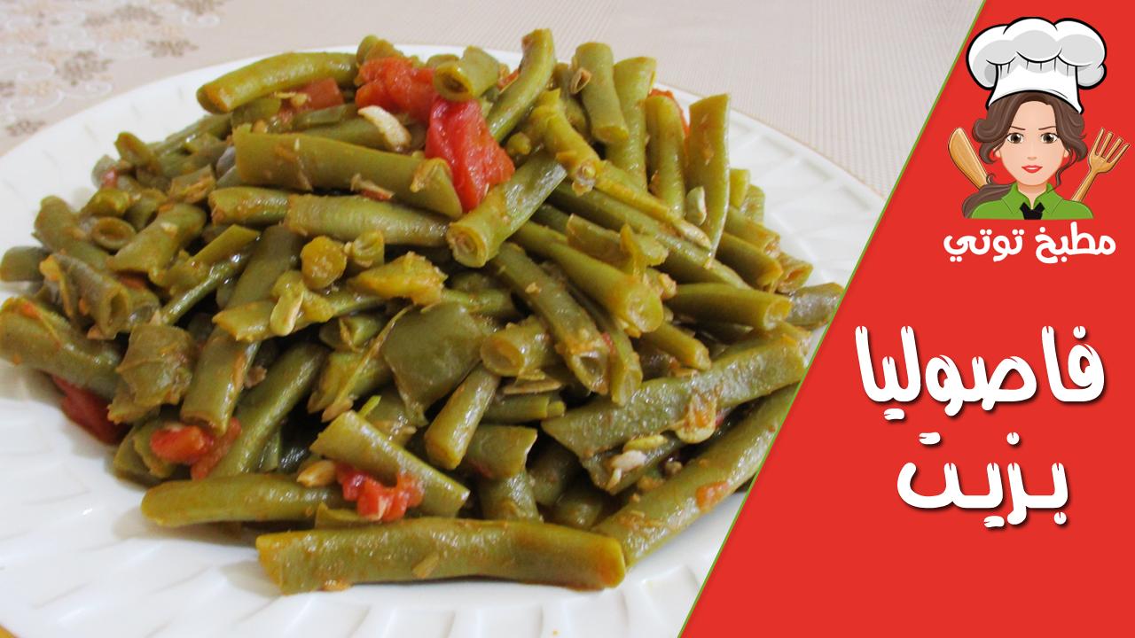 فاصوليا بزيت على الطريقة السورية Green Beans Food Vegetables