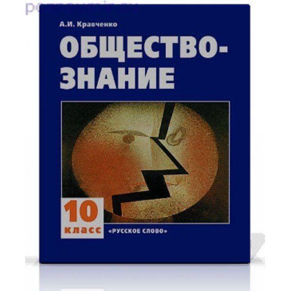 Скачать учебник по обществознанию 10 класс кравченко pdf.