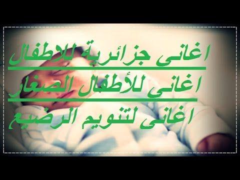 اغاني اطفال للنوم اغانى اطفال قديمة أغاني أطفال اغاني اطفال صغار اغاني اطفال مضحكة Arabic Calligraphy