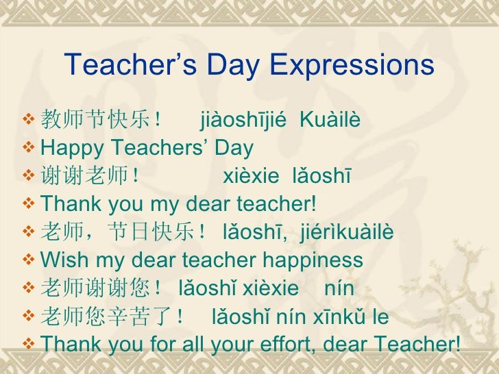 Teachers Day Falls On September 10th In China And September 28th Confucius Birthday In Ta Happy Teachers Day Teachers Day Wishes Happy Teachers Day Wishes