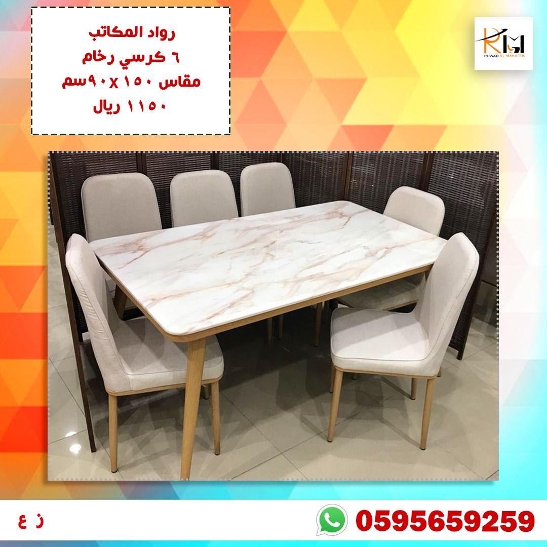 طاولة للطعام ٦ كرسي رخام Dining Table Home Decor Decor