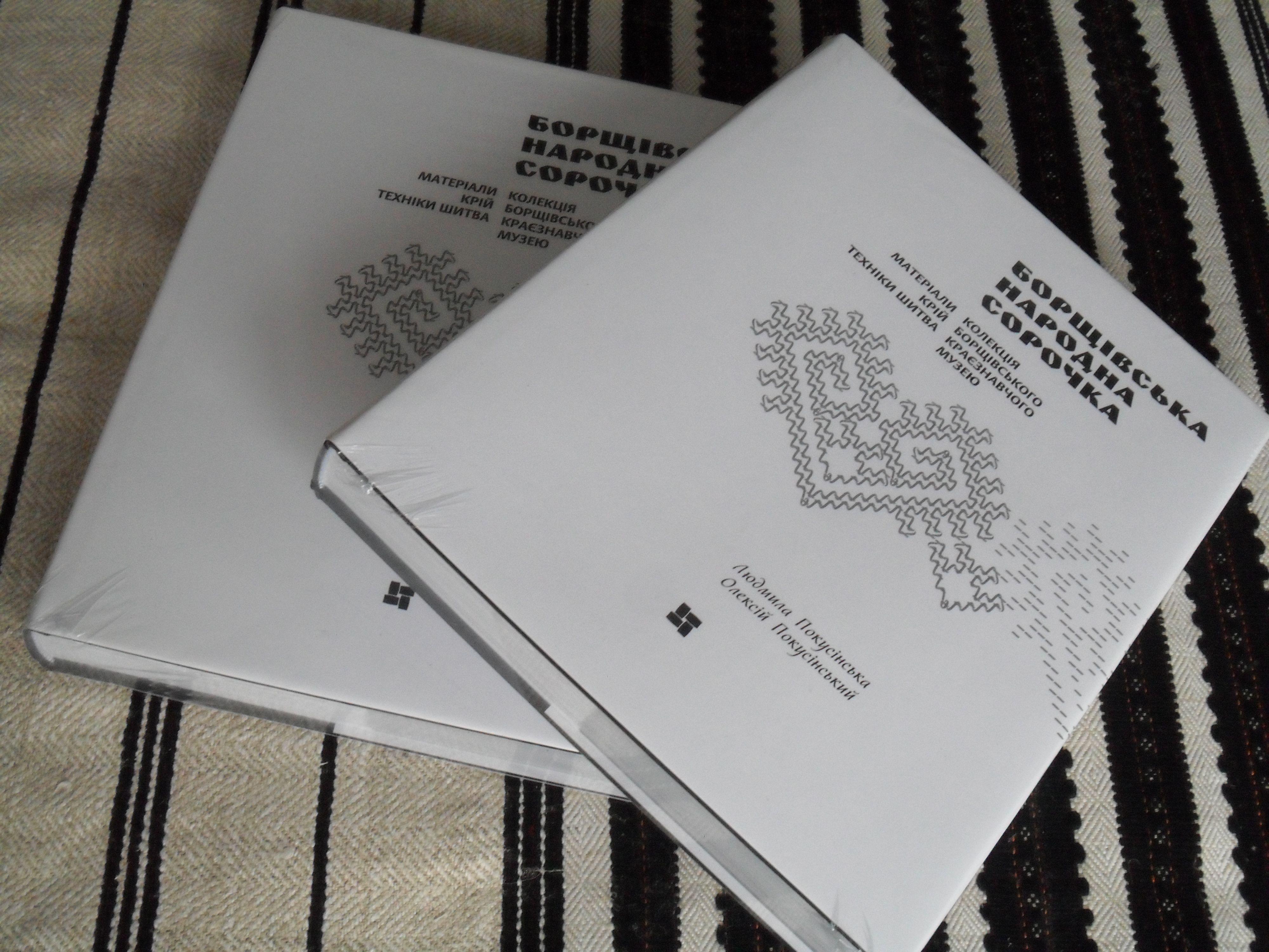 Покусінські  Борщівська народна сорочка. Запакована в плівці нова книга. bad18c6411c02