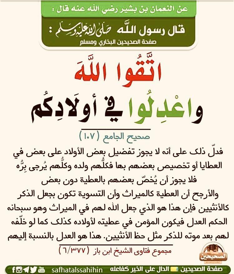 العدل بين الابناء Islamic Inspirational Quotes Inspirational Quotes Quotes