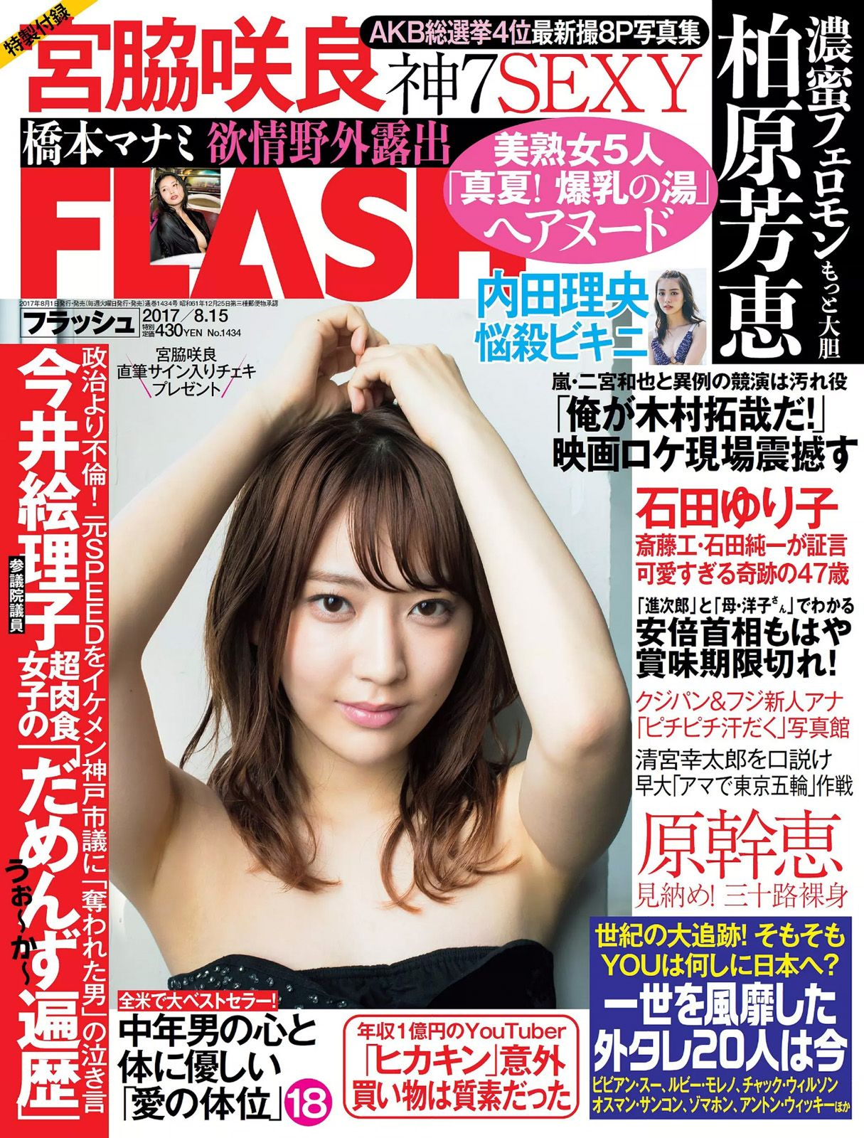 miyawaki sakura 宮脇咲良 flash 2017 08 15 フラッシュ 2017年08月15日号