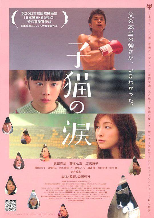 Flyer And Poster Design Movie Posters Design Poster Design
