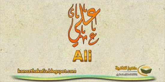معنى اسم علي وشخصيته في علم النفس والمنام Arabic Calligraphy Words Calligraphy