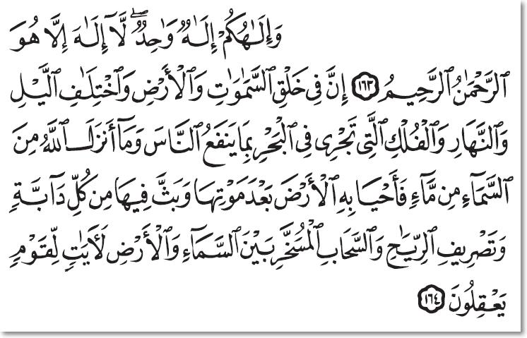 Pin By القران الكريم The Holy Quran On من الآية 163 إلى الآية 164 من سورة البقرة Quran Verses Verses Quotes