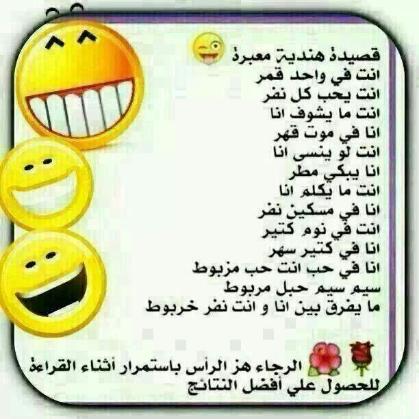 رجاء عدم البكاء مع هز الرأس لزوم الاندماج في الالقاء ههههه Have A Laugh Funny Pins Arabic Words