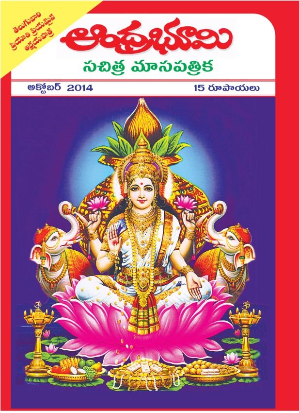 Andhra Bhoomi Monthly October 2014 edition - Read the digital