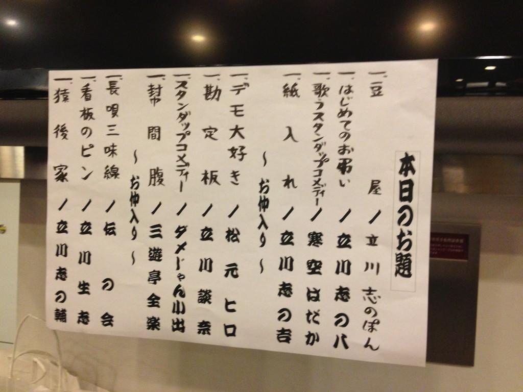 今日のじゃなくて、去年の演目。横浜にぎわい座大晦日特別興行新年カウントダウン寄席。志の輔師匠の噺が終わったのは新年1分前 by@chamamea 121231