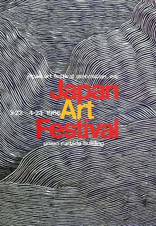 734fb6429 Japan Art Festival - 粟津潔 (Kiyoshi Awazu) | Graphic | Illustration ...