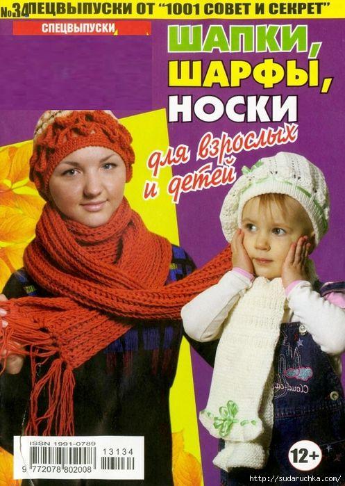"""""""Шапки , шарфы, носки для взрослых и детей"""".Журнал по ..."""